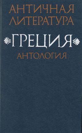 Античная литература. Греция. Антология. Книга 1