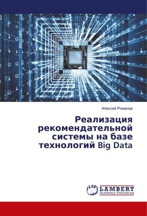 Realizaciya rekomendatel'noj sistemy na baze tehnologij Big Data