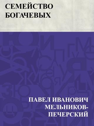 Semejstvo Bogachevykh