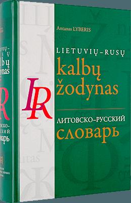 Lietuvių-rusų kalbų žodynas (7-as leidimas)
