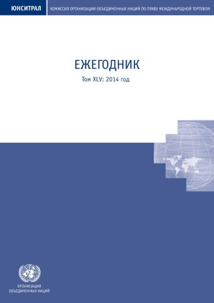 United Nations Commission on International Trade Law (UNCITRAL) Yearbook 2014 (Russian language)