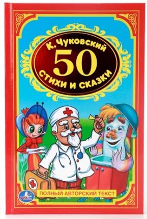 """Детская классика """"50 стихов и сказок"""""""