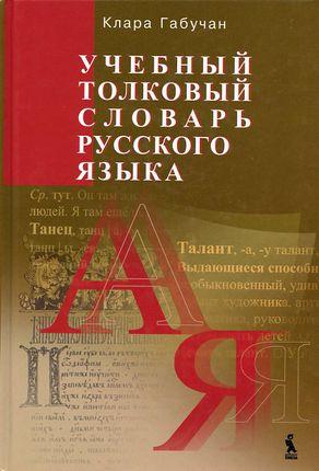 Mokyklinis aiškinamasis rusų kalbos žodynas
