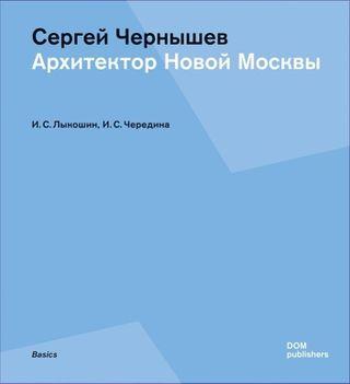 (Sergey Chernyshev)