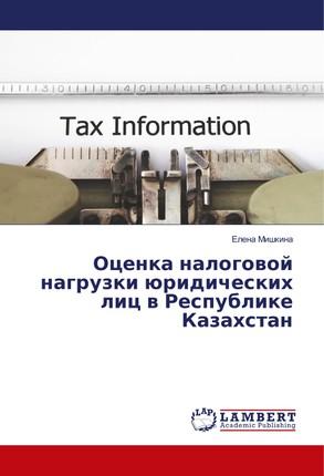 Ocenka nalogovoj nagruzki juridicheskih lic v Respublike Kazahstan