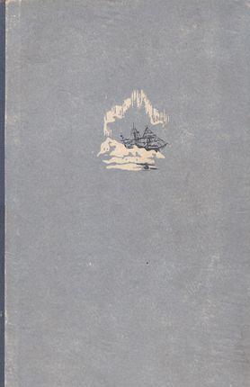 Šiaurės kelionės. Nuo seniausių laikų iki šių dienų narsiųjų keliauninkų didvyriški žygiai ir darbai (1957)