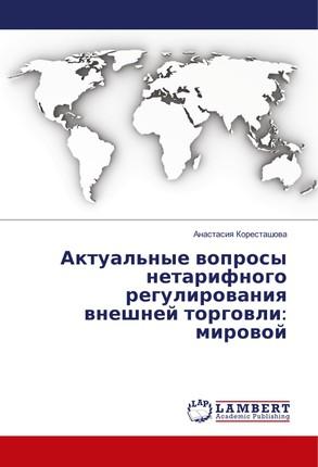 Aktual'nye voprosy netarifnogo regulirovaniya vneshnej torgovli: mirovoj