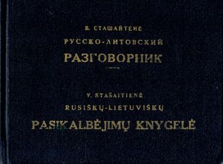 Rusiškų - Lietuviškų pasikalbėjimų knygelė