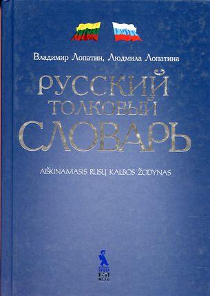 Aiškinamasis rusų kalbos žodynas