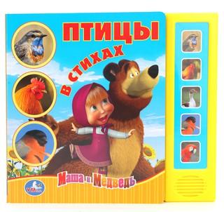 Музыкальная книжка Маша и Медведь. Птицы в стихах