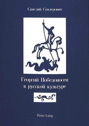 Georgij Pobedonosec v russkoj kul'ture (St. George in Russian Culture)