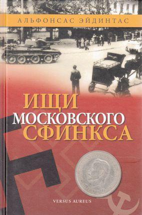 Ieškok Maskvos sfinkso (rusų k.)