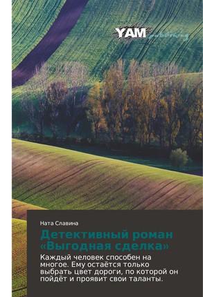Detektivnyj roman «Vygodnaya sdelka»