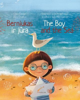 Berniukas ir jūra. The Boy and the Sea
