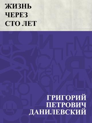 Zhizn' cherez sto let