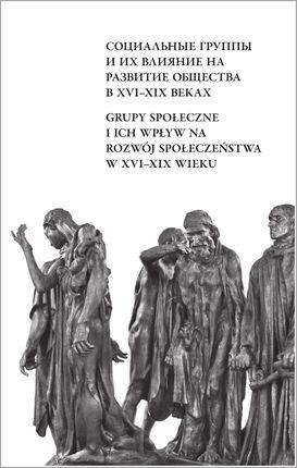 Социальные группы и их влияние на развитие общества в XVI–XIX веках = Grupy społeczne i ich wpływ na rozwój społeczeństwa w XVI-XIX wieku