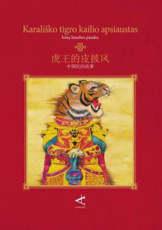 Karališko tigro kailio apsiaustas: kinų liaudies pasaka