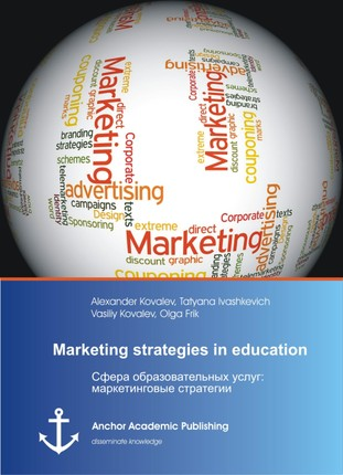 Marketing strategies in education (published in russian)