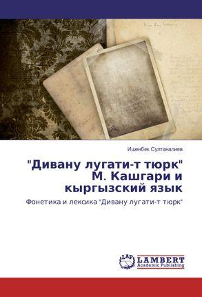 """Divanu lugati-t tjurk"" M. Kashgari i kyrgyzskij yazyk"