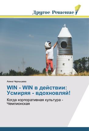 WIN - WIN v dejstvii: Usmiryaya - vdohnovlyaj!