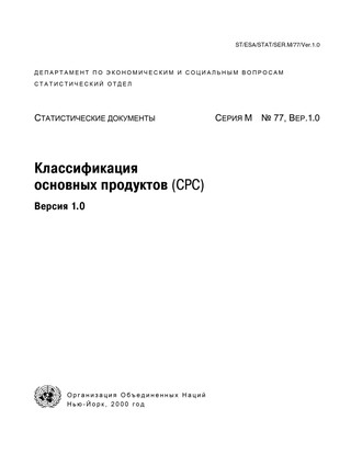 Central Product Classification (CPC) Version 1.0 (Russian language)