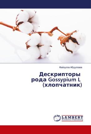 Deskriptory roda Gossypium L (hlopchatnik)