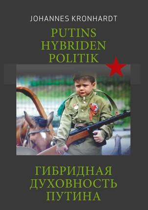 Putins Hybriden Politik (russ. Ausgabe)