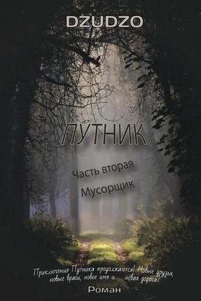 """Путник. Часть 2 """"Мусорщик"""""""