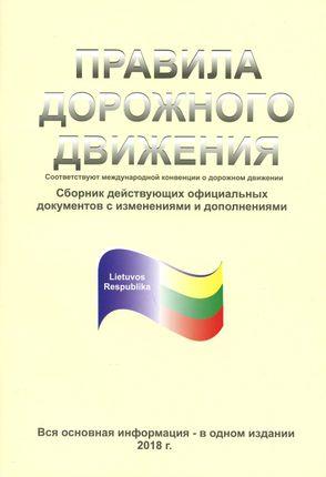 Kelių eismo taisyklės (rusų k.)