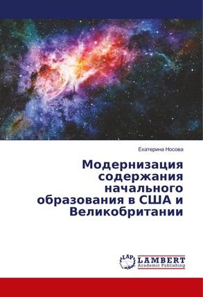Modernizaciya soderzhaniya nachal'nogo obrazovaniya v SShA i Velikobritanii