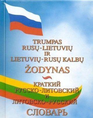 Trumpas rusų - lietuvių, lietuvių - rusų kalbų žodynas