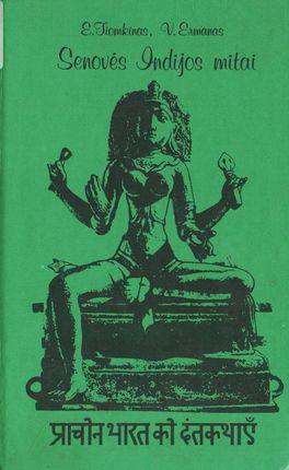 Senovės Indijos mitai (1989)