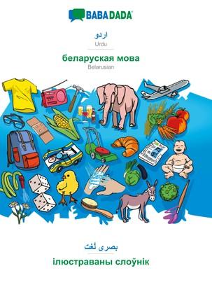 BABADADA, Urdu (in arabic script) - Belarusian (in cyrillic script), visual dictionary (in arabic script) - visual dictionary (in cyrillic script)