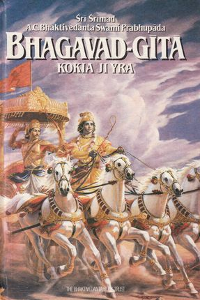 Bhagavad - Gita. Kokia ji yra