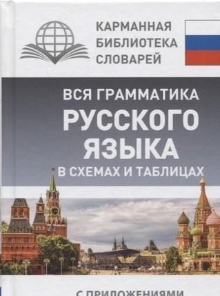 Vsja grammatika russkogo jazyka v shemah i tablicah