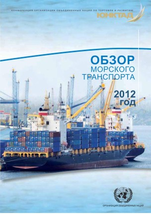 Review of Maritime Transport 2012 (Russian language)