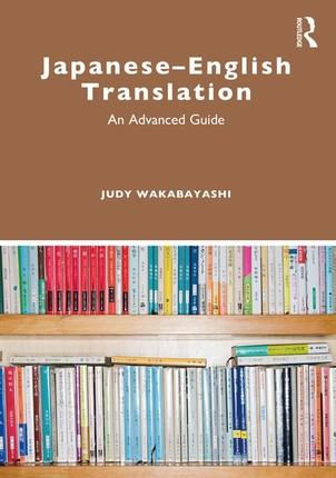 Japanese-English Translation