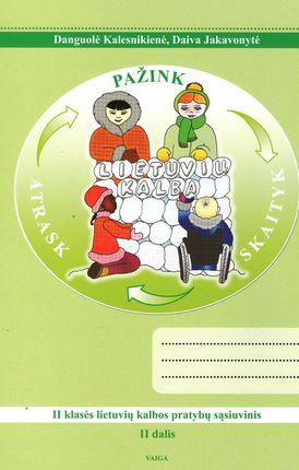 Atrask. Pažink. Skaityk. II klasės lietuvių kalbos pratybų sąsiuvinis. 2 dalis