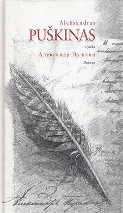 Aleksandras Puškinas. Lyrika (1999)