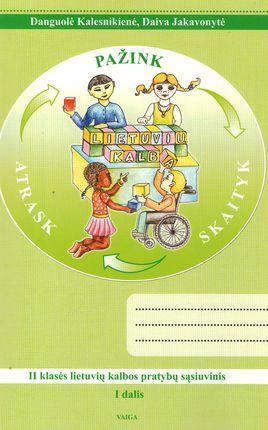 Atrask. Pažink. Skaityk. II klasės lietuvių kalbos pratybų sąsiuvinis. 1 dalis