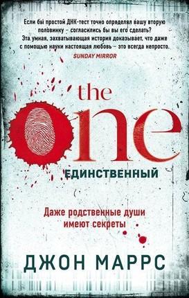 The One. Edinstvennyj