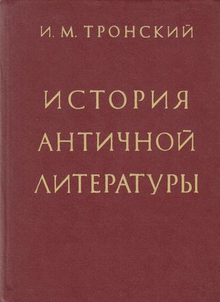 История античной литературы