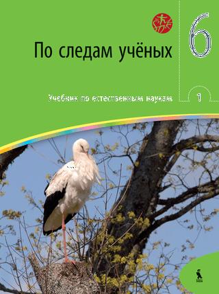 """Mokslininkų pėdomis. Gamtos mokslų vadovėlis 6 kl. 1-oji kn. (serija """"Šok"""") (rusų kalba)"""