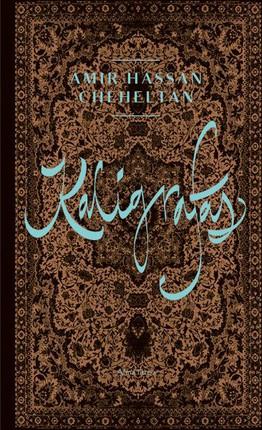 KALIGRAFAS: vaizdingas ir subtiliai jaudinantis pasakojimas apie nenumaldomą troškimą gyventi, uždraustą meilę, skirtingų religinių krypčių susidūrimą ir islamo fundamentalistų kovą su vynu, muzika, šokiu, poezija bei joje glūdinčiomis tiesomis