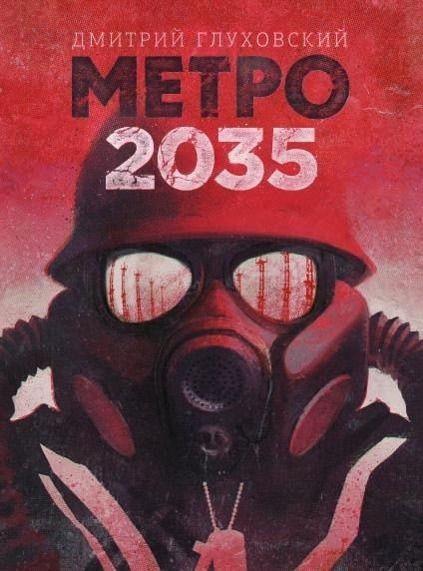 ГЛУХОВСКИЙ МЕТРО 2035 ПОЛНАЯ ВЕРСИЯ СКАЧАТЬ БЕСПЛАТНО