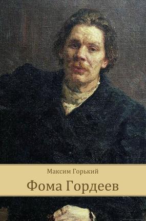 Foma Gordeev