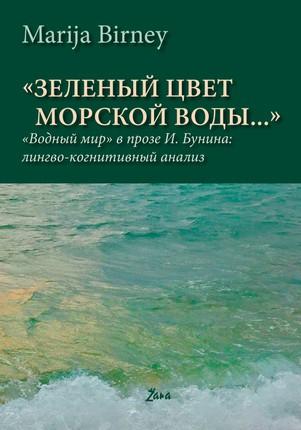 """""""Žalia jūros vandens spalva..."""". """"Vandens pasaulis"""" I. Bunino prozoje: lingvistinė ir kognityvinė analizė"""