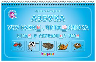 Abėcėlė. Dėlioju raideles, skaitau žodelius (rusų k.)