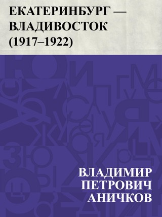Ekaterinburg - Vladivostok (1917-1922)