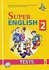 Super english 2. Tests. Anglų kalbos testai VI klasei